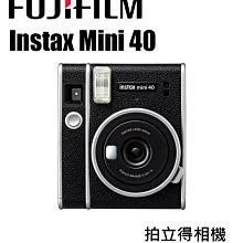 『e電匠倉』Fujifilm 富士 Instax Mini 40 拍立得 相機 自動曝光 自拍模式 FUJI
