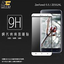 Xmart ASUS ZenFone 3 ZE552KL Z012DA 滿版 鋼化玻璃保護貼/強化/9H