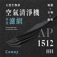 【買1送1】無味熊|Coway - AP - 1512HH ( 3片 )