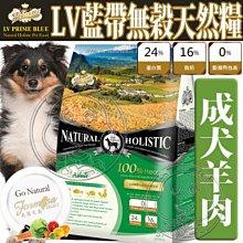 【🐱🐶培菓寵物48H出貨🐰🐹】LV藍帶》成犬無穀濃縮羊肉天然糧狗飼料-1lb 特價119元(自取不打折)