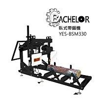 Bachelor博銓BSM-330臥式帶鋸機(含稅/不含運)--博銓木工機械