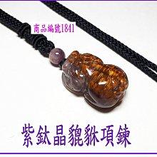 可享9折【紫鈦晶貔貅項鍊】編號1841/貔貅滿5000元送專用精油