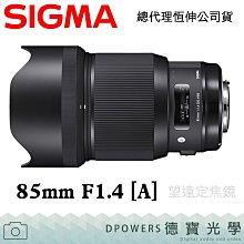 [德寶-高雄]SIGMA 85mm F1.4 DG HSM ART版 高畫質 大光圈 恆伸公司貨 保固3年