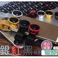 【貝占】 蘋果iPhone 7 8 6s plus 5s 三合一鏡頭 廣角+微距+魚眼 夾子 自拍神器 攝影 手機鏡頭