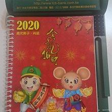 2020年 合作金庫銀行   合庫金控  桌曆  金鼠招財       (剩1個)