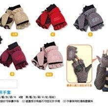 *德晉 保暖系列*AR-48 Snow Travel 防風透氣雙層半指手套~登山保暖露營用品~