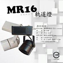 摩燈概念坊 MR16 圓頭軌道燈-空台 商空燈具、餐廳、居家、夜市必備燈款 不含光源及變壓器
