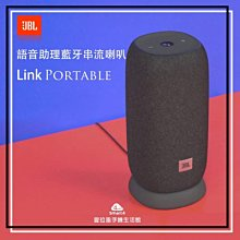 『愛拉風興大店』 JBL Link Portable 語音助理藍牙喇叭 IPX7防水 Google助手