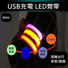 充電款 LED織帶 LED臂帶 LED手環 客製化燈條 LED燈條 發光手環 手臂燈條 夜跑【A990042】塔克玩具