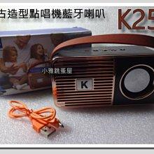= Sallyshuistore = ☆二手K25復古懷舊點唱機藍牙喇叭☆ 支援TF/USB/FM ~ $200中和自取