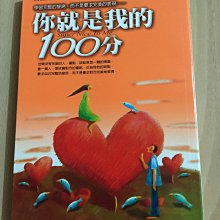 ☆kinki小舖☆~你就是我的100分 作者:吳若權 出版社:方智 -自有書