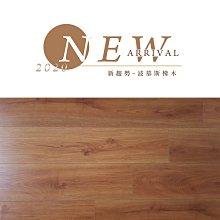 京峻木地板-超耐磨木地板/強化木地板 新趨勢系列 波幕斯橡木