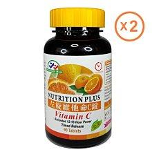 營養補力 兩瓶特價組 左旋 維他命C Vitamin C 90錠裝X2 美國進口