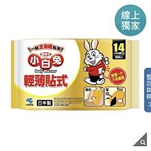 80入售價*COSTCO好市多現貨代購= Kobayashi 小白兔 暖暖包 - 貼式40入/2組 #101046