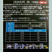 【桃園建利釣具】SINKING 日本製 沈水 PE線 8本編 /150M  前打、烏鰡專用 鬼頭 1.5號/2.0號/2.5號/3號