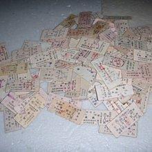 早期中國大陸的硬卡火車票品相不錯總計有100張火車票一起賣低價起標