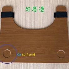 台灣製造 木質 木頭 輪椅餐桌板 長60X寬51X厚1.5公分X2.4公斤 前端兩側為杯子凹槽設計+輪椅頭靠