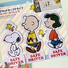 日本 史努比 吸鐵 磁鐵 車貼 警告警示牌告示牌標誌警語標語車用品汽車精品Snoopy safe driver生日禮物