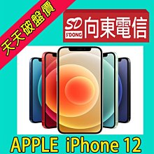 【向東-南港忠孝店】全新蘋果apple iphone 12 64g 6.1吋 5G 手機空機單機21800元
