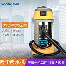預購-家用多功能吸塵器 全銅大電機1500W35升洗車店專用吸塵吸水吸塵器