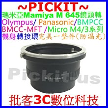 Mamiya M 645 M645鏡頭轉MICRO M 4/3 M43 M4/3機身轉接環GH5 GH4 GH3 GH2