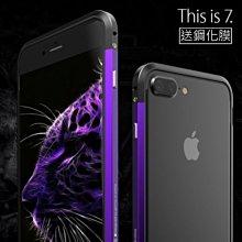 【蘆洲IN7】GINMIC 雙色亮劍系列 IPHONE 7/7 PLUS 航太鋁合金邊框 保護殼 手機殼 I7 7+