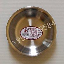 紅馬 304 不鏽鋼 肉圓盤 肉圓皿