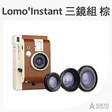 【東京正宗】LomoInstant 拍立得 相機 Sanremo + 3款鏡頭套裝 棕色 三鏡組 現+預