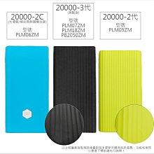 小米行動電源 保護套 20000 2C 5000 16000 10000 二代 三代 高配 QC3.0 無線版