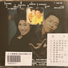 二手CD交流:潘氏兄妹大小漢差這多專輯,1998鴻谷發行公關片片況如新,全奇摩拍賣最低價起標值得收藏J4