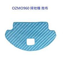 副廠 現貨 適配 科沃斯 ECOVACS DEEBOT OZMO960 掃地機 拖布 滾刷  濾網 邊刷