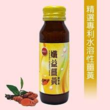 【葡萄王】孅益薑黃精粹飲 單瓶68元(60ml)►精選專利水溶性薑黃