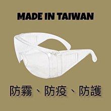 DOT聚點 台灣製 護目鏡 防塵 防霧 透明 眼鏡 防護 可直接戴眼鏡戴 防飛沫 保護眼睛 保護你我安全 疫情退散MIT