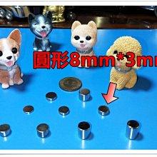 [8*3] 圓形直徑8mm厚度3mm強力磁鐵 - 做磁吸產品或是小物冰箱貼都好用!