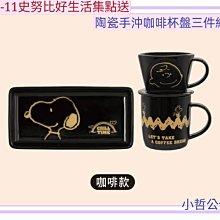 【小哲公仔】7-11史努比好生活集點送《陶瓷手沖咖啡杯盤三件組:咖啡款》每個399元<現貨>