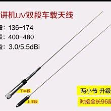 NL-770R UV雙段天線 車載電台對講機天線高增益苗子 夾邊吸盤天線