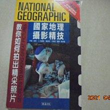 秋雨出版--國家地理攝影精技:教你如何拍出精采照片(增訂版 )共1本**牛哥哥二手書