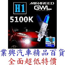 NISSAN 350Z 2003年之後 MIRAREED 超白光 遠光燈泡 5100K (H1M-01) 【業興汽車精品百貨】