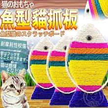 【🐱🐶培菓寵物48H出貨🐰🐹】DYY愛貓族魚型劍麻貓抓板25cm(色彩隨機出貨) 可掛牆 特價99元