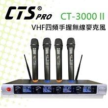 「小巫的店」實體店面*(CT-3000 II)VHF四頻無線麥克風(手握)會議開會.同時使用4支不干擾