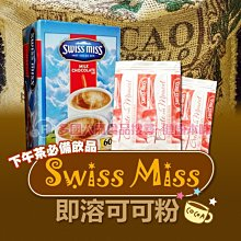 SWISS MISS即溶可可粉1包 [US015700052099]健康本味