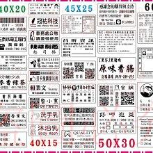 4525珠光白300張300元台北高雄印貼紙工商貼紙廣告貼紙姓名貼紙TTP-345條碼機貼紙機標籤機印QR Code貼紙