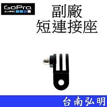 台南弘明 副廠GoPro HERO 6 7 8 9 SJ7 小蟻 運動攝影機 萬用 短連接座 短連結座 固定接頭
