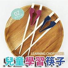 UdiLife 兒童學習筷 隨機出貨【C0090】