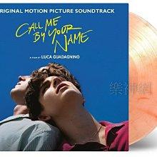 以你的名字呼喚我Call Me By Your Name OST 【180克12桃色彩膠唱片2 LP (流水編號) 】