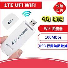 4G SIM卡 LTE WIFI分享器 UF6735 E600無線網卡路由器ROUTER 另售E8372 MF79U