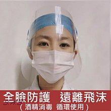 SAS 簡易防護面罩 全臉防護 防飛沫面罩 防油飛濺 護臉面具 防口水飛沫 防疫 防飛沫 透明面罩 面罩【1035H】