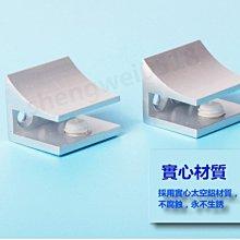 太空鋁 OC-A034 玻璃夾 玻璃平臺夾頭 玻璃固定座 層板夾 置物架夾子 玻璃架配件 層板夾腳座浴室托架 2入