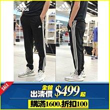 限時 虧本賣 Adidas Tiro 15 Trainng Pants運動褲 休閒褲 愛迪達長褲 慢跑褲BK7414