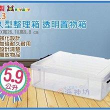 =海神坊=台灣製 KEYWAY CK13 耐久型整理箱 透明置物箱 收納櫃 收納箱 附蓋5.9L 6入850元免運